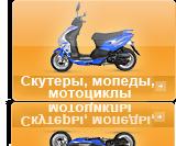 Скутеры